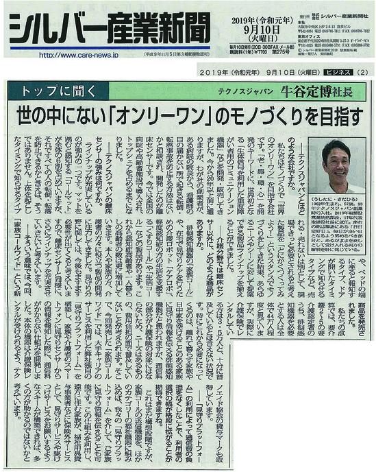 20190910silvernewspaper.jpg