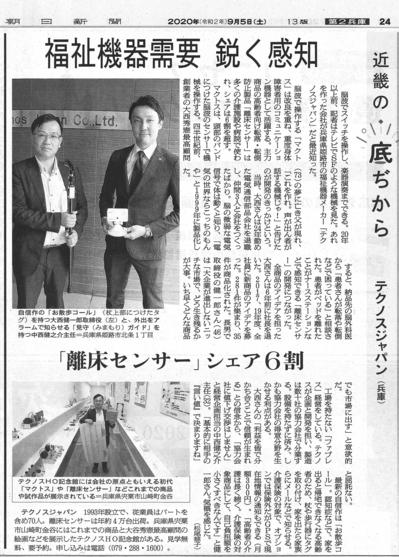 20200905朝日新聞記事web.jpg