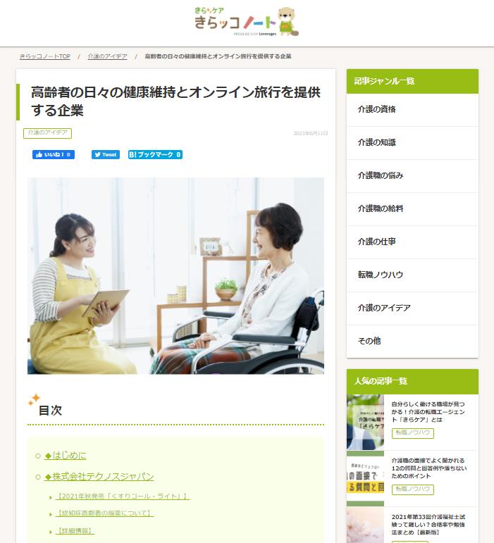 http://www.technosjapan.jp/news/backnumber/images/kirakko.jpg